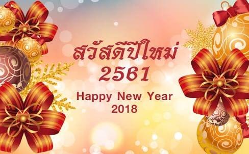 สวัสดีปีใหม่ 2561